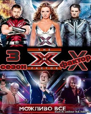 X - фактор 7 сезон 22