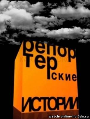 Репортерские истории смотреть онлайн (выпуск 18.05.2014) РЕН ТВ
