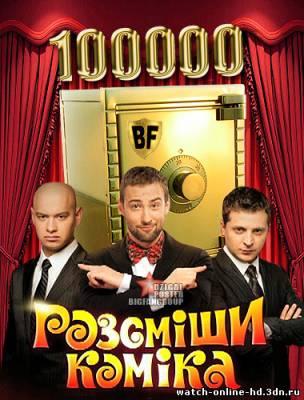 Рассмеши комика 7 сезон 24 выпуск от 30.08.2014 смотреть онлайн бесплатно онлайн