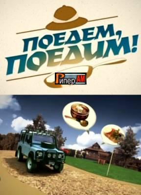 Поедем поедим. Северная Осетия 04.02.2017 смотреть онлайн НТВ