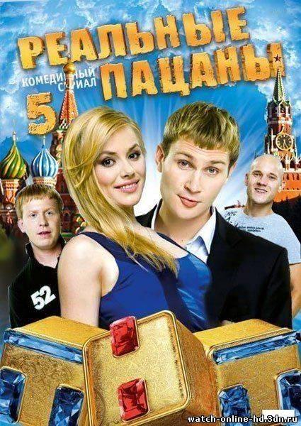 Реальные пацаны 5 сезон (18 серия) сериал смотреть онлайн все серии 2013