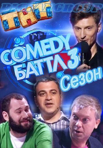 «Камеди Батл Последний Сезон Все Выпуски Смотреть» — 2012