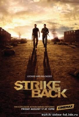 Ответный удар - 3 / Strike Back 3 сезон - 10 / 11 / 12 серия - Смотреть онлайн