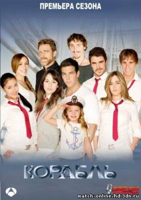 Корабль / El Barco 3 сезон 11 серия смотреть онлайн DreamRecord