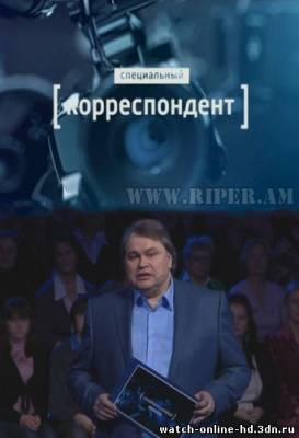 Специальный корреспондент Майдан поле смотреть онлайн (10.10.2016) Россия 1 бесплатно онлайн