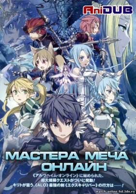 Мастера меча онлайн 1-2 сезон / Sword Art Online смотреть онлайн (все серии 2012-2014)