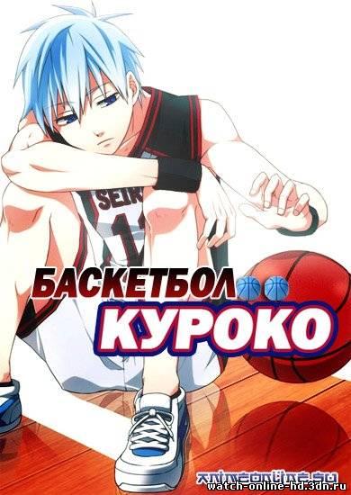 Баскетбол Куроко 2 сезон (2014) 21,22 смотреть онлайн