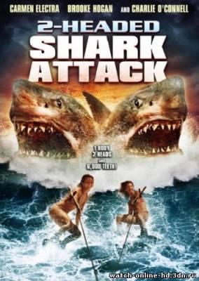 Угроза из глубины / Атака двухголовой акулы смотреть онлайн / HDRip 2012