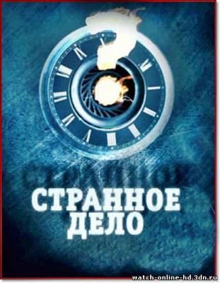 Странное дело Гибель титанов смотреть онлайн (05.09.2014) РЕН ТВ