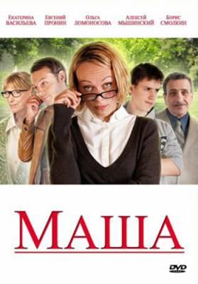 Маша 2012 - DVDRip смотреть онлайн