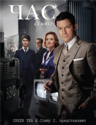 Час / 2 сезон / 2012 / HDTVRip - 4 / 5 / 6 / 7 / 8 / 9 серия смотреть онлайн