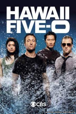 Гавайи 5.0 — Полиция Гавайев 3 смотреть онлайн 16 серия 2013 / Hawaii Five-0