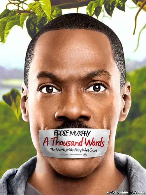 Тысяча слов / A Thousand Words смотреть онлайн HD фильм Драма 2012 бесплатно онлайн