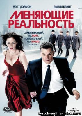 Меняющие реальность смотреть онлайн HD фильм Триллер 2011