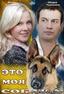 Это моя собака фильм смотреть онлайн / 2012