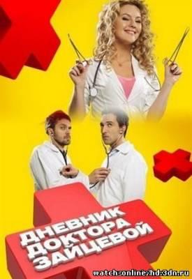 Дневник доктора Зайцевой сериал 2 сезон все серии смотреть онлайн / 2012