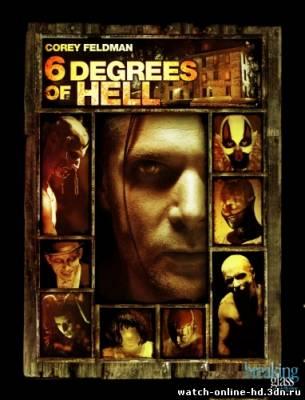 Шесть ступеней ада смотреть онлайн hd / 2012