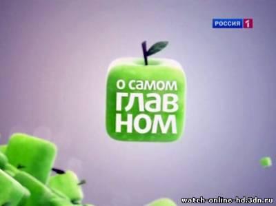 О самом главном выпуск 10.04.2017 смотреть онлайн Россия 1