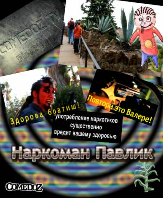 Наркоман Павлик 2 сезон - 13 / 14 / 15 серия смотреть онлайн бесплатно онлайн