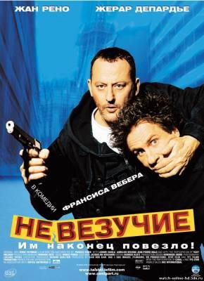 Невезучие / Tais-toi! смотреть онлайн HD 720p фильм (Комедия / 2003) бесплатно онлайн