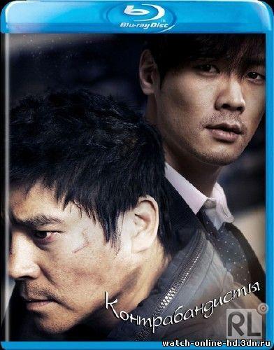 Торговцы людьми / Gong-mo-ja-deul (2012) HDRip смотреть онлайн