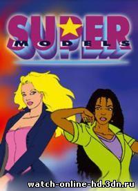 Супермодели / Super Models все серии смотреть онлайн