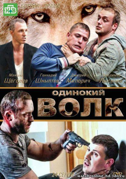 Одинокий волк 13 серия 14 серия эфир 06.02.2013 смотреть онлайн / НТВ