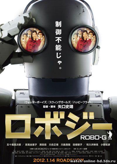 Робот Джи / Robo Ji (2012) Синобу Ягути HDRip смотреть онлайн