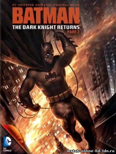 Темный рыцарь: Возрождение легенды. Часть 2 (2013) - смотреть онлайн