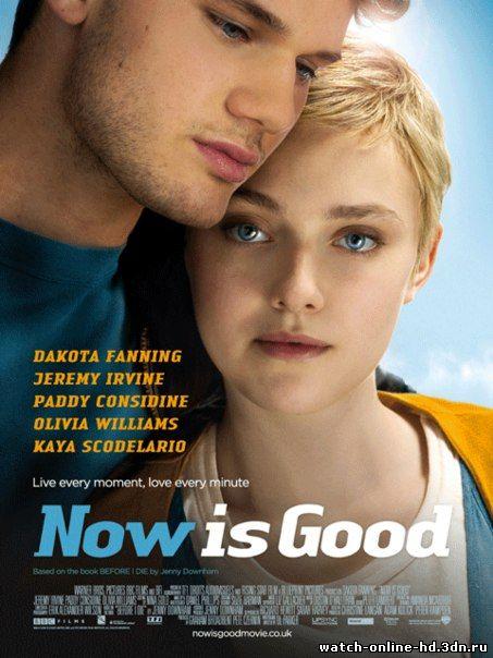 Сейчас самое время / Now Is Good (2012) DVDRip смотреть онлайн