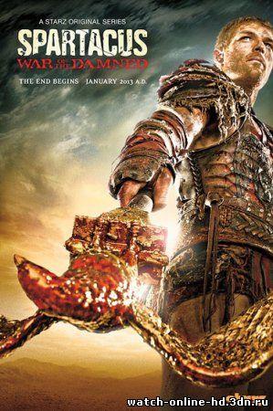 Спартак: Война проклятых 3 смотреть онлайн 4 серия 2013 / Spartacus: War of the Damned