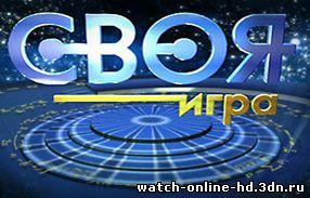Своя игра 25.03.2017 смотреть онлайн НТВ