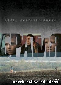 БРАТиЯ (2011) DVDRip смотреть онлайн