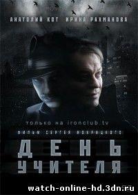 День учителя (2012) DVDRip смотреть онлайн