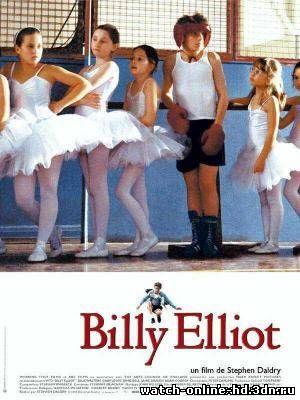 Билли Эллиот / Billy Elliot - смотреть онлайн