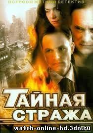 Тайная стража (2005) смотреть онлайн