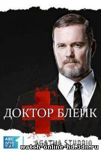 Доктор Блейк смотреть онлайн 1 серия 2 серия 2013 / The Doctor Blake Mysteries