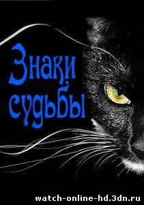Знаки судьбы смотреть онлайн 1 серия 2 серия 05.02.2013 / ТВЦ