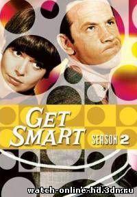 Напряги извилины / Get Smart 2 сезон (1966) смотреть онлайн