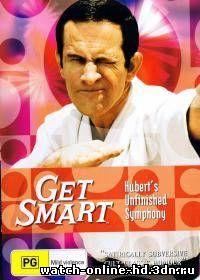 Напряги извилины / Get Smart 4 сезон (1968) смотреть онлайн