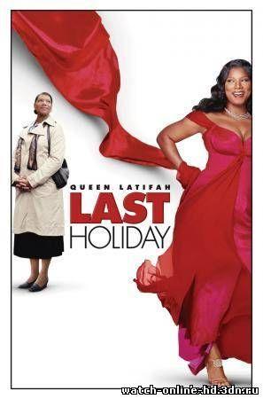 Последний отпуск / Last Holiday - смотреть онлайн