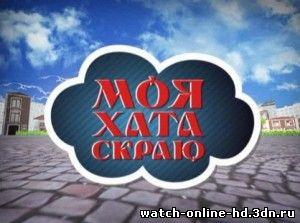 Моя хата с краю смотреть онлайн 4 выпуск 21.02.2013 / 1+1 бесплатно онлайн