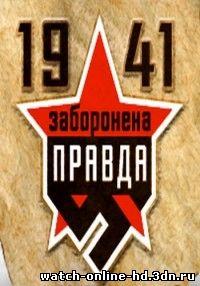 1941 Запрещенная правда смотреть онлайн 3 фильм Оглушительное молчание 2013 / ТРК Украина