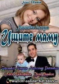 Ищите маму смотреть онлайн 02.02.2013 / Домашний