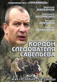 Кордон следователя Савельева смотреть онлайн 11 серия 13.02.2013 / ТРК Украина