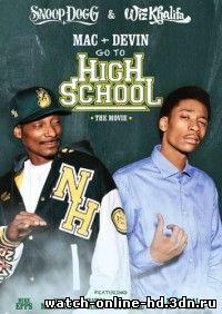 Мак и Девин идут в школу / Mac & Devin Go to High School (2012) смотреть онлайн