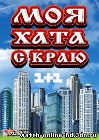 Моя хата с краю смотреть онлайн 3 выпуск 14.02.2013 / 1+1