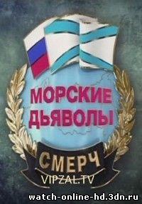 Морские дьяволы Смерч смотреть онлайн 19 серия 20 серия 19.02.2013 / НТВ