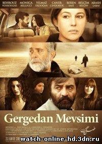 Сезон носорогов / Fasle kargadan DVDRip (2012) смотреть онлайн