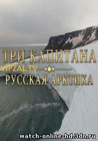 Три капитана Русская Арктика смотреть онлайн 13.02.2013 / Россия-1